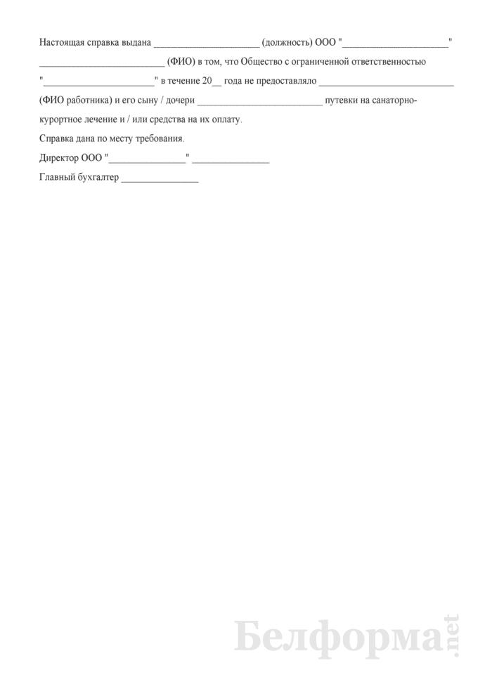 Справка о непредоставлении предприятием средств на оздоровление. Страница 1