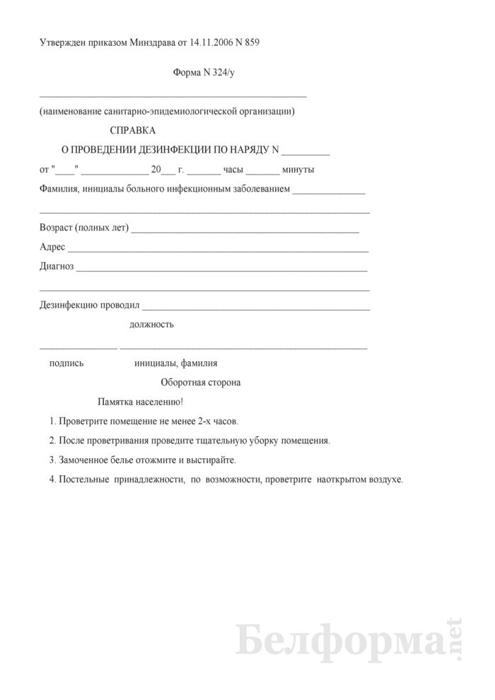 Справка о проведении дезинфекции по наряду. Форма № 324/у. Страница 1