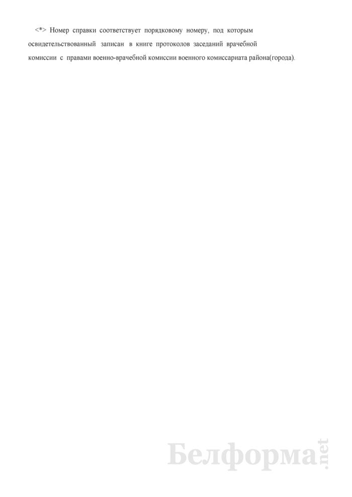 Справка о результатах медицинского освидетельствования гражданина, состоящего в запасе (гражданина, отбираемого для обучения по программам подготовки младших командиров и офицеров запаса на военных кафедрах (военных факультетах). Страница 2