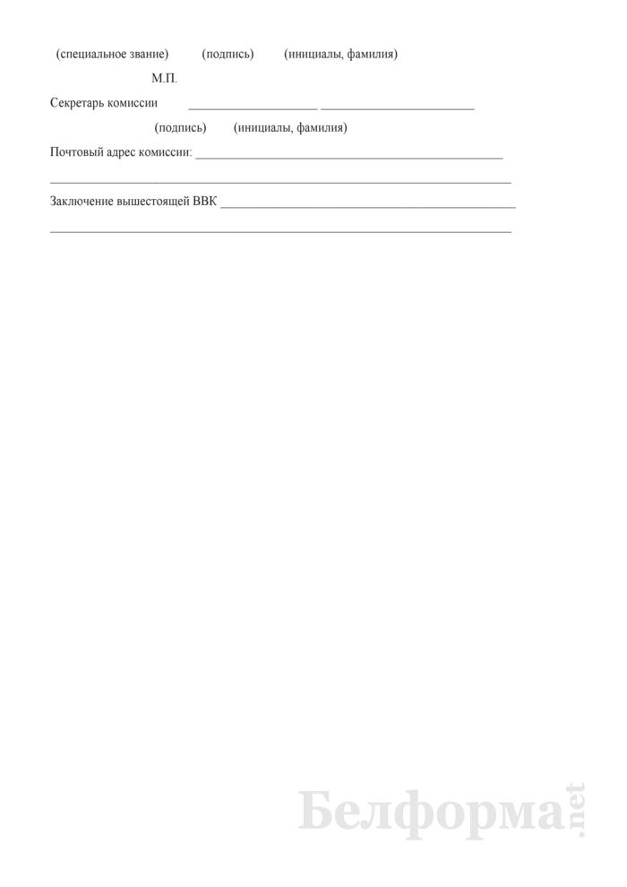 Справка (о результатах медицинского освидетельствования врачами-специалистами, заключение ВВК ОВД). Страница 2