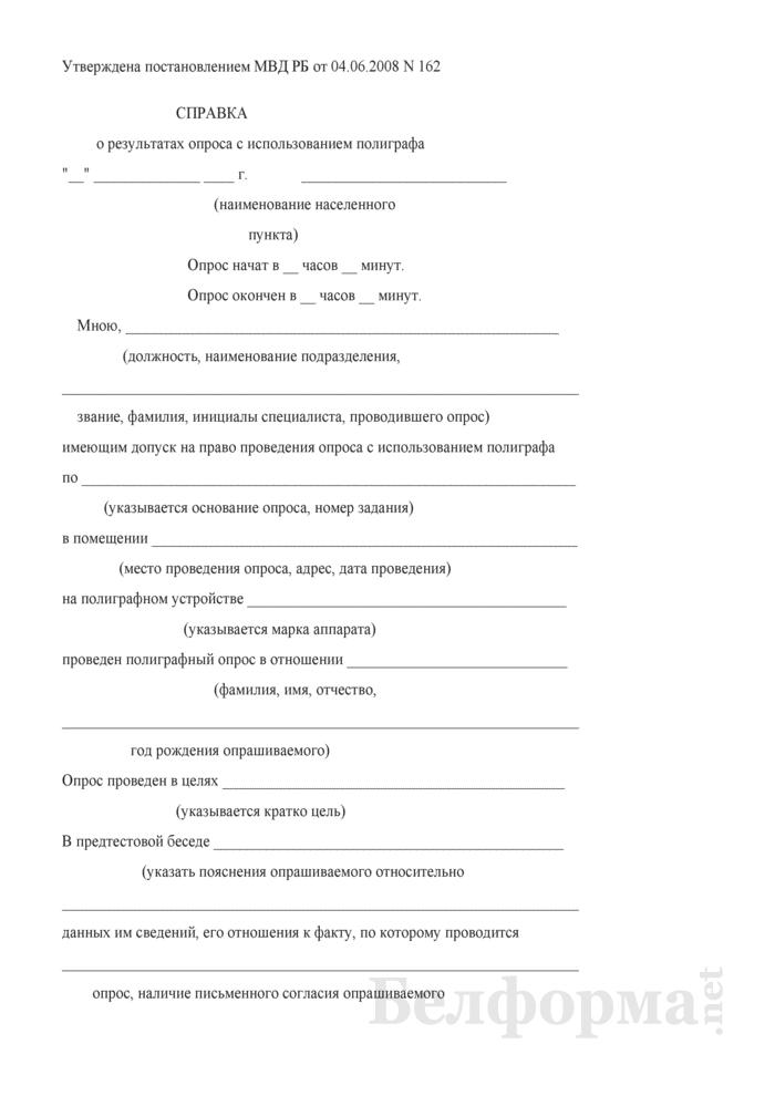 Справка о результатах опроса с использованием полиграфа. Страница 1