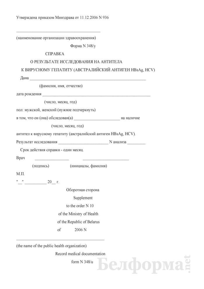 Справка о результате исследования на антитела к вирусному гепатиту (австралийский антиген HBsAG, HCV). Форма № 348/у. Страница 1