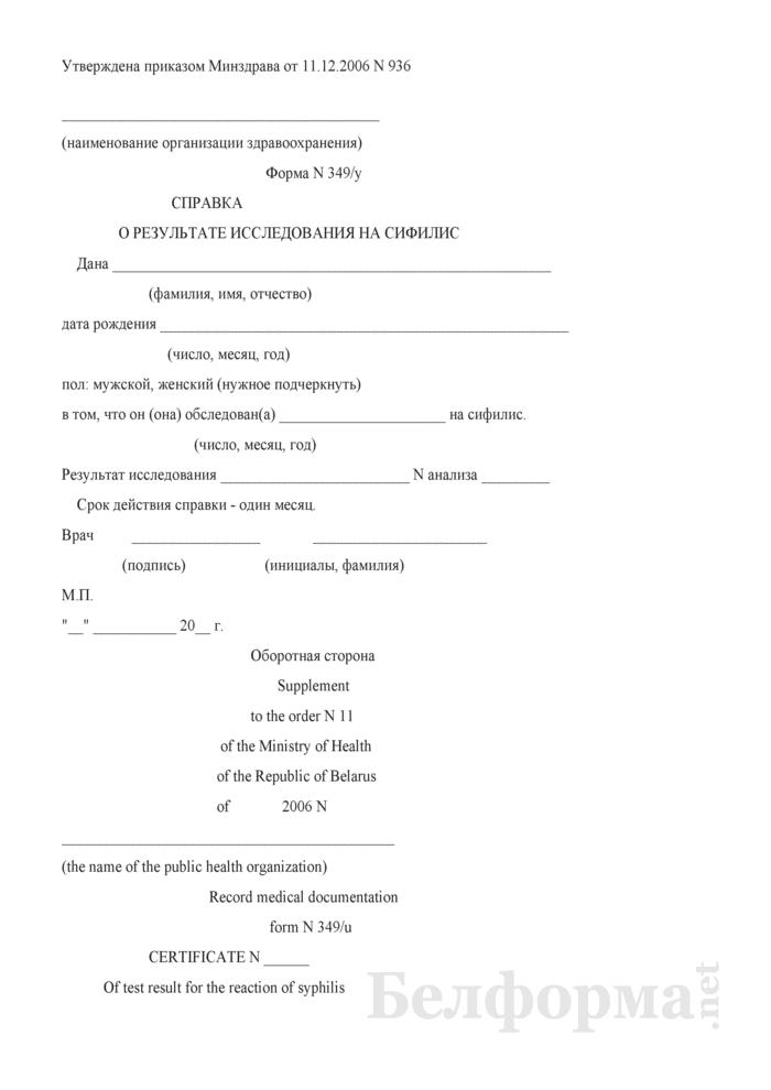 Справка о результате исследования на сифилис. Форма № 349/у. Страница 1