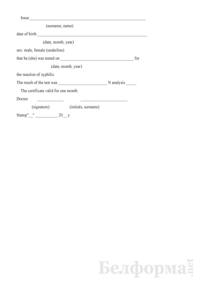 Справка о результате исследования на сифилис. Форма № 349/у. Страница 2
