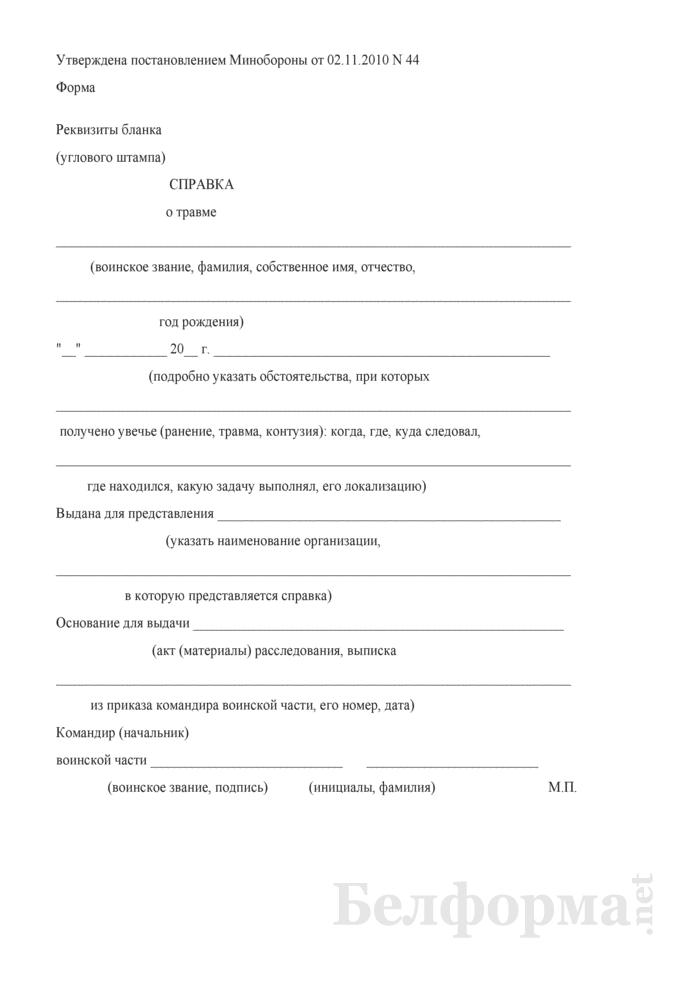 Справка о травме (полученной в период прохождения военной службы или военных сборов). Страница 1