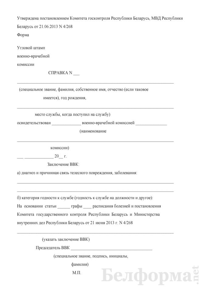 Справка (при несогласии председателя ВВК или кого-либо из членов ВВК с мнением остальных членов ВВК). Страница 1