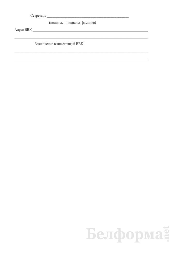 Справка (при несогласии председателя ВВК или кого-либо из членов ВВК с мнением остальных членов ВВК). Страница 2