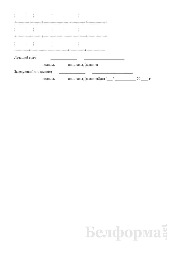 Статистическая карта выбывшего из стационара. Форма № 066/у-07. Страница 5
