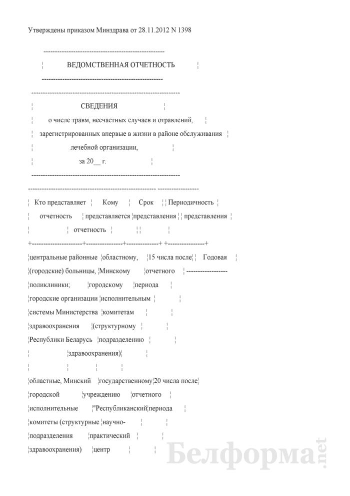 Сведения о числе травм, несчастных случаев и отравлений, зарегистрированных впервые в жизни в районе обслуживания лечебной организации (годовая). Страница 1