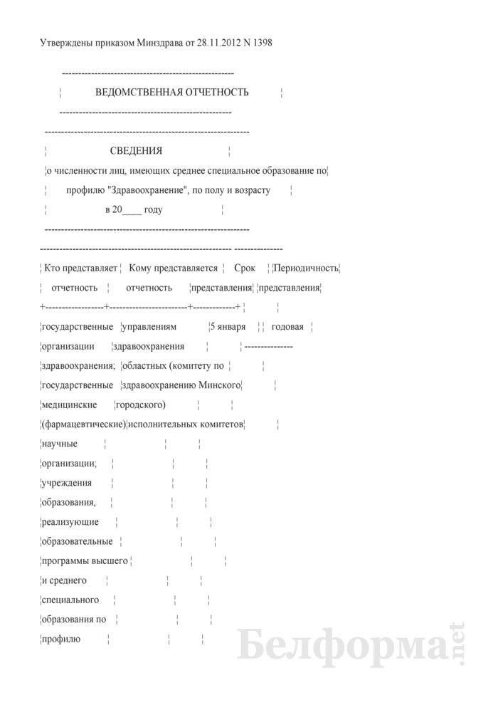 """Сведения о численности лиц, имеющих среднее специальное образование по профилю """"Здравоохранение"""", по полу и возрасту (годовая). Страница 1"""