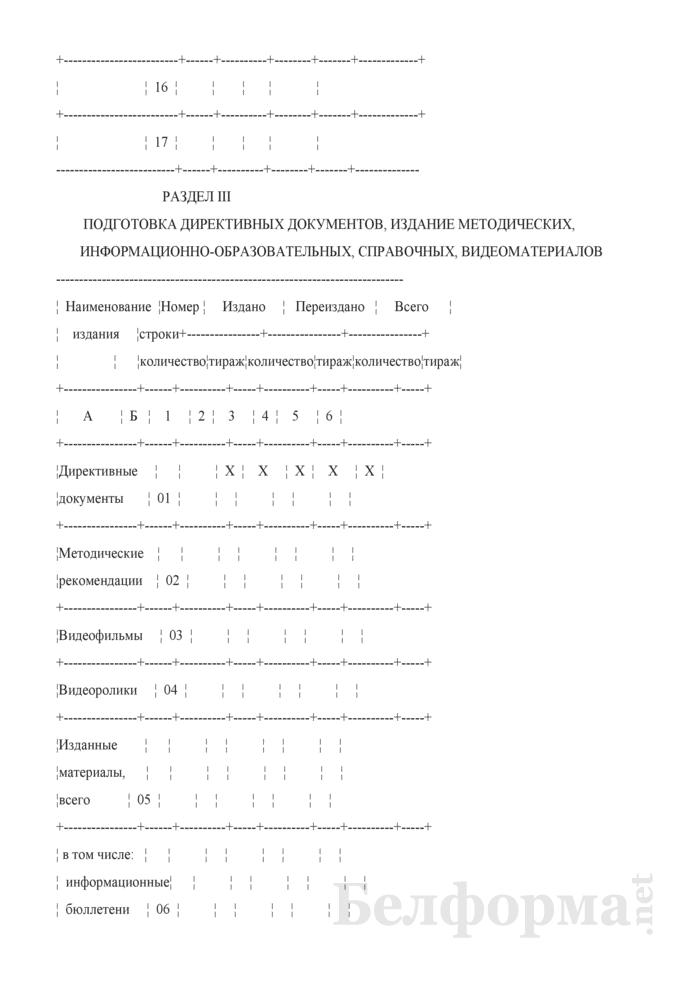 Сведения о деятельности организаций здравоохранения по формированию здорового образа жизни (годовая). Страница 6