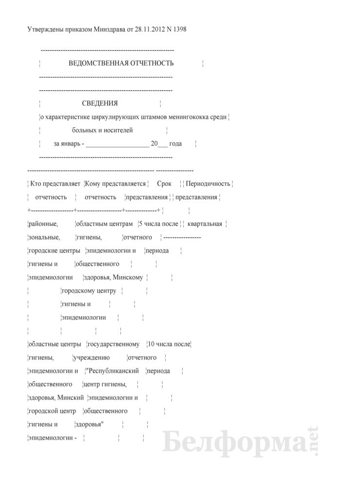 Сведения о характеристике циркулирующих штаммов менингококка среди больных и носителей (квартальная). Страница 1