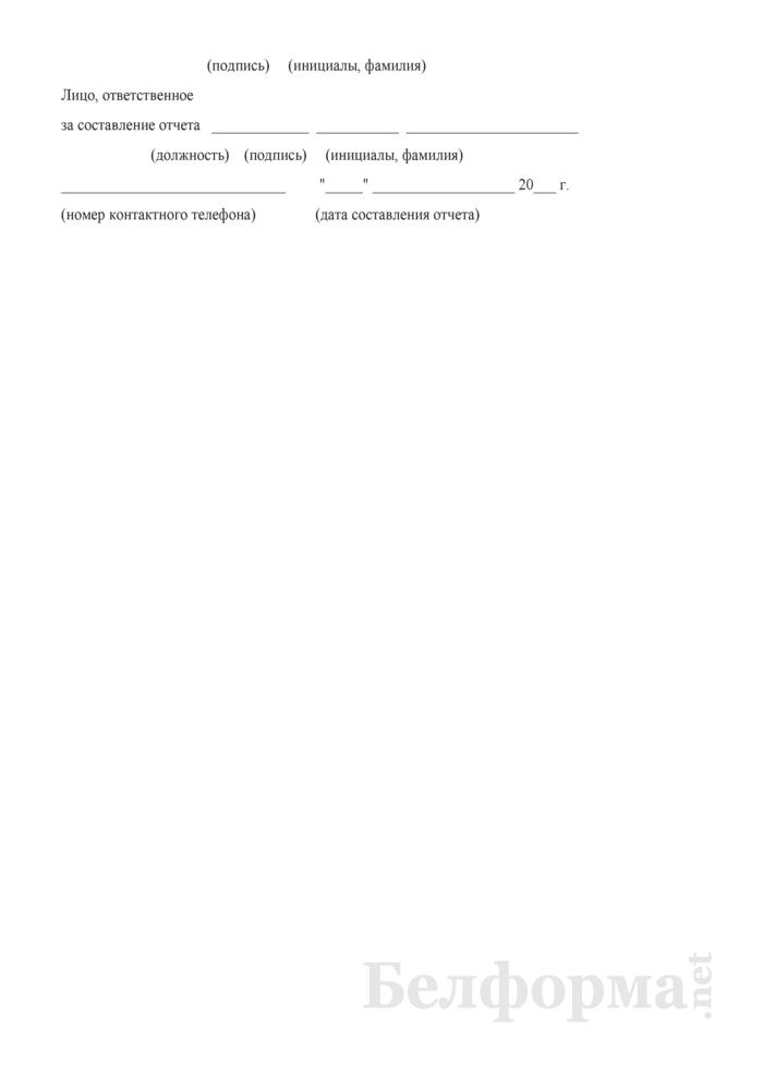 Сведения о медицинской помощи ветеранам и лицам пожилого возраста (полугодовая). Страница 7