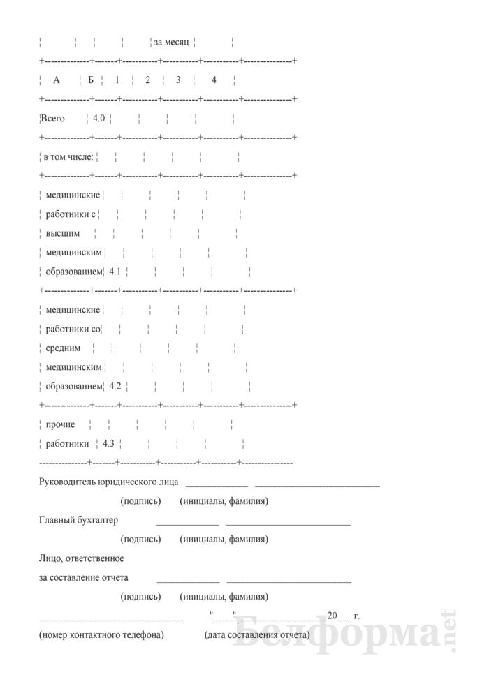 Сведения о мероприятиях по оптимизации сети и штатов учреждений здравоохранения, финансируемых из бюджета, и других мероприятиях по экономному использованию бюджетных средств (квартальная). Страница 6