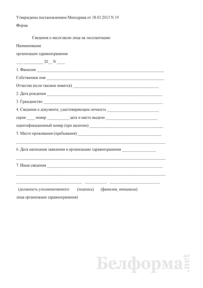 Сведения о несогласии лица на эксплантацию (Форма). Страница 1