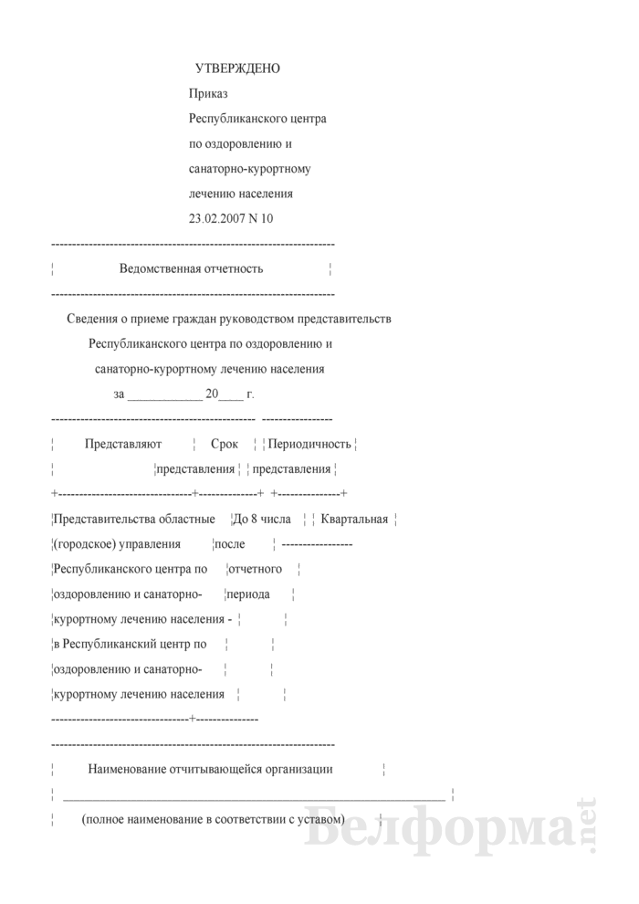 Сведения о приеме граждан руководством представительств Республиканского центра по оздоровлению и санаторно-курортному лечению населения. Страница 1