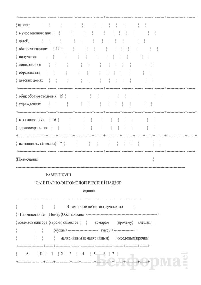Сведения о противоэпидемических мероприятиях (годовая). Страница 26