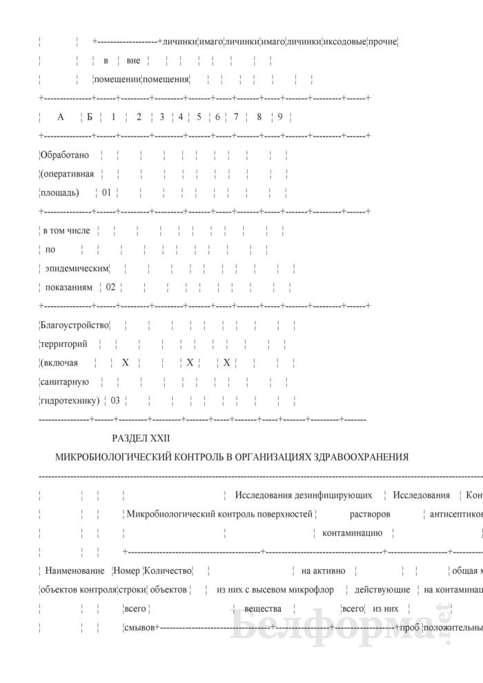 Сведения о противоэпидемических мероприятиях (годовая). Страница 30