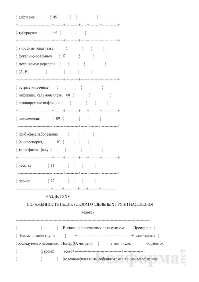 Сведения о противоэпидемических мероприятиях (годовая). Страница 35