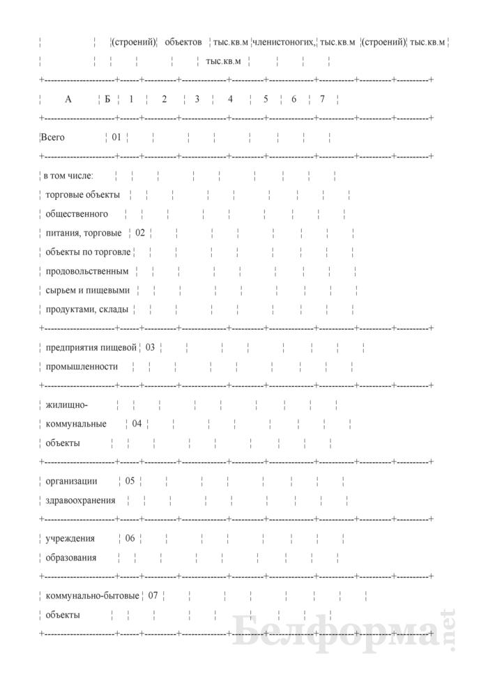 Сведения о противоэпидемических мероприятиях (годовая). Страница 39