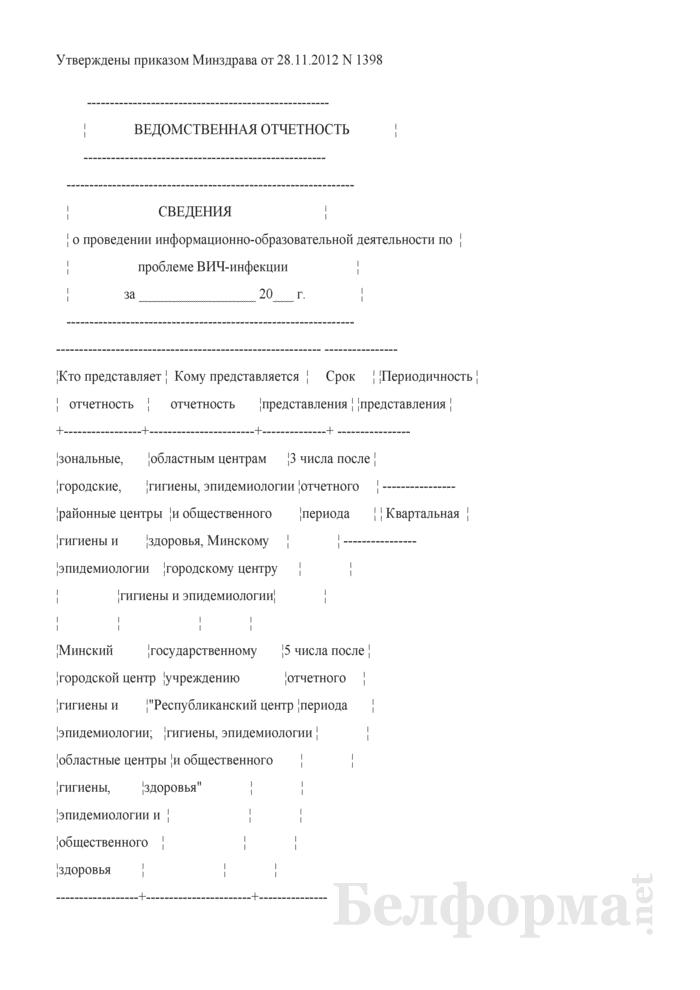 Сведения о проведении информационно-образовательной деятельности по проблеме ВИЧ-инфекции (квартальная). Страница 1