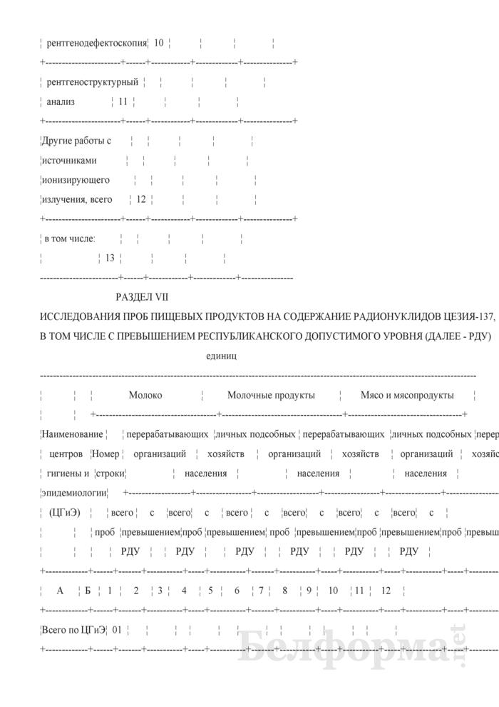 Сведения о радиационно-гигиенической обстановке на территории (годовая, полугодовая). Страница 11