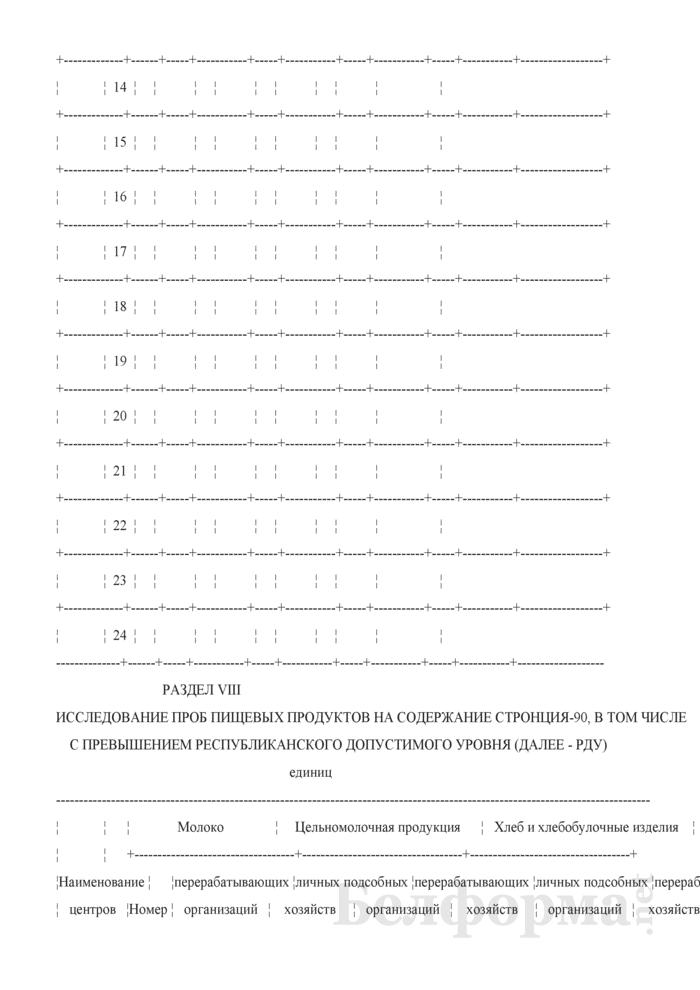 Сведения о радиационно-гигиенической обстановке на территории (годовая, полугодовая). Страница 23