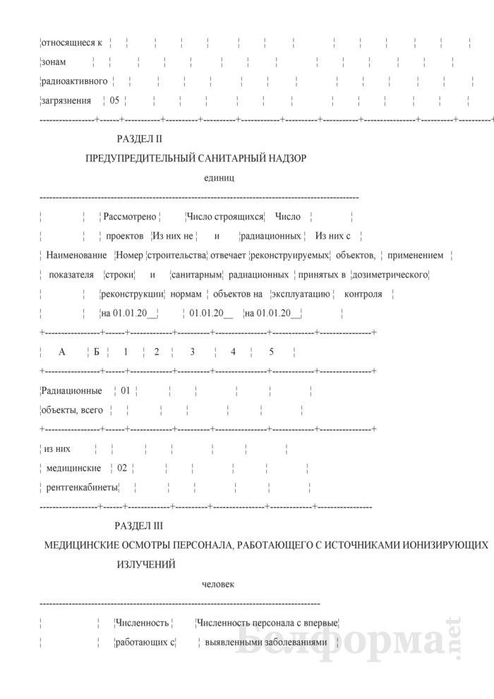 Сведения о радиационно-гигиенической обстановке на территории (годовая, полугодовая). Страница 6