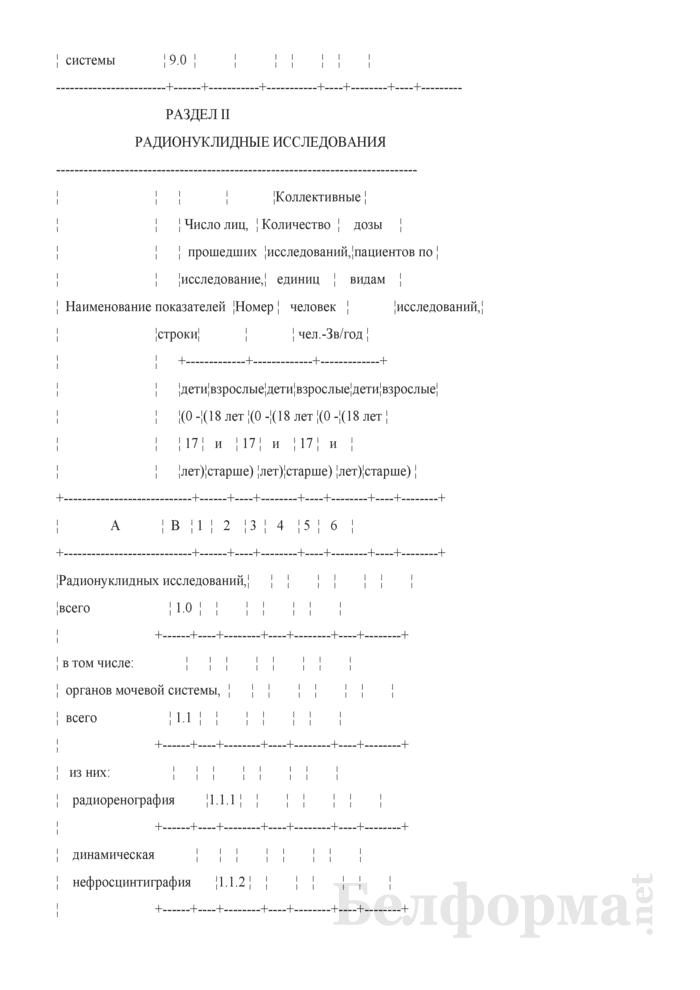 Сведения о рентгенологических, радионуклидных исследованиях, лучевой терапии и дозах облучения пациентов, полученных при проведении медицинских процедур (годовая). Страница 10