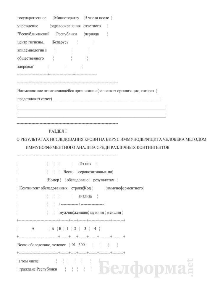 Сведения о результатах исследования крови на вирус иммунодефицита человека методом иммуноферментного анализа (месячная). Страница 2