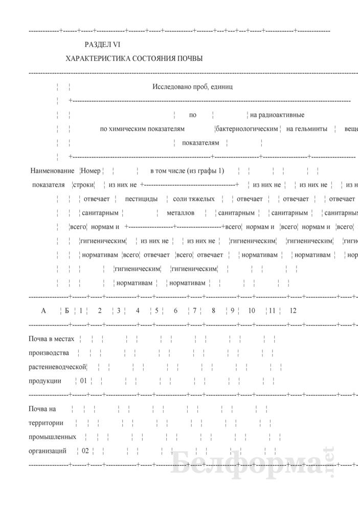 Сведения о санитарном состоянии территории (годовая). Страница 18