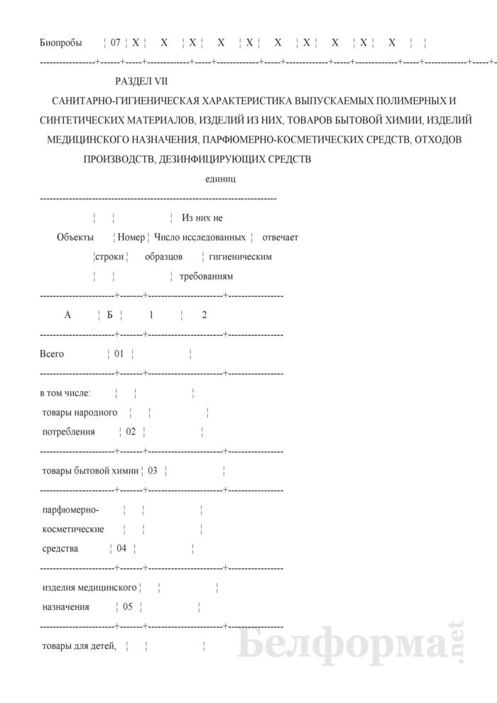 Сведения о санитарном состоянии территории (годовая). Страница 20