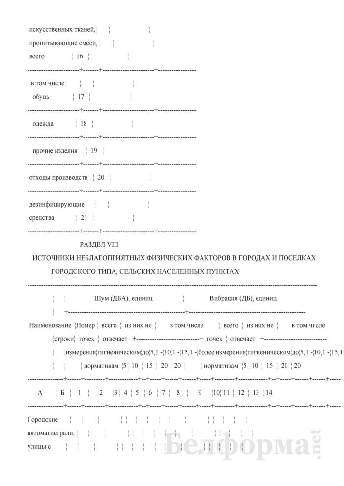 Сведения о санитарном состоянии территории (годовая). Страница 22