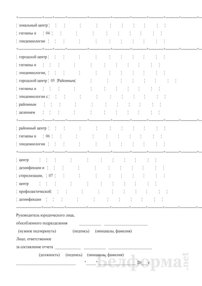 Сведения о штатах, сети, материально-технической базе центров гигиены и эпидемиологии, центров дезинфекции и стерилизации, центров профилактической дезинфекции (годовая). Страница 8