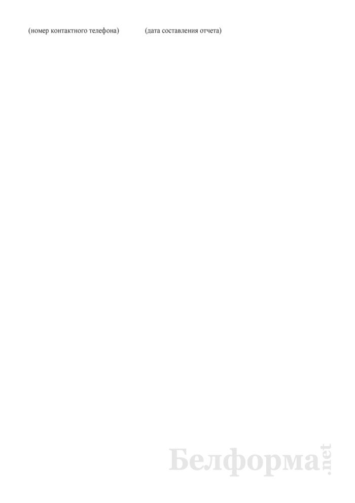 Сведения о штатах, сети, материально-технической базе центров гигиены и эпидемиологии, центров дезинфекции и стерилизации, центров профилактической дезинфекции (годовая). Страница 9