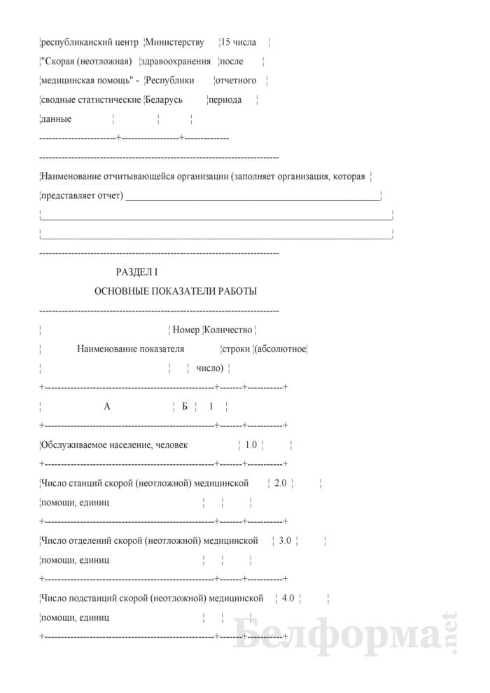Сведения о состоянии службы скорой (неотложной) медицинской помощи Республики Беларусь (квартальная). Страница 2