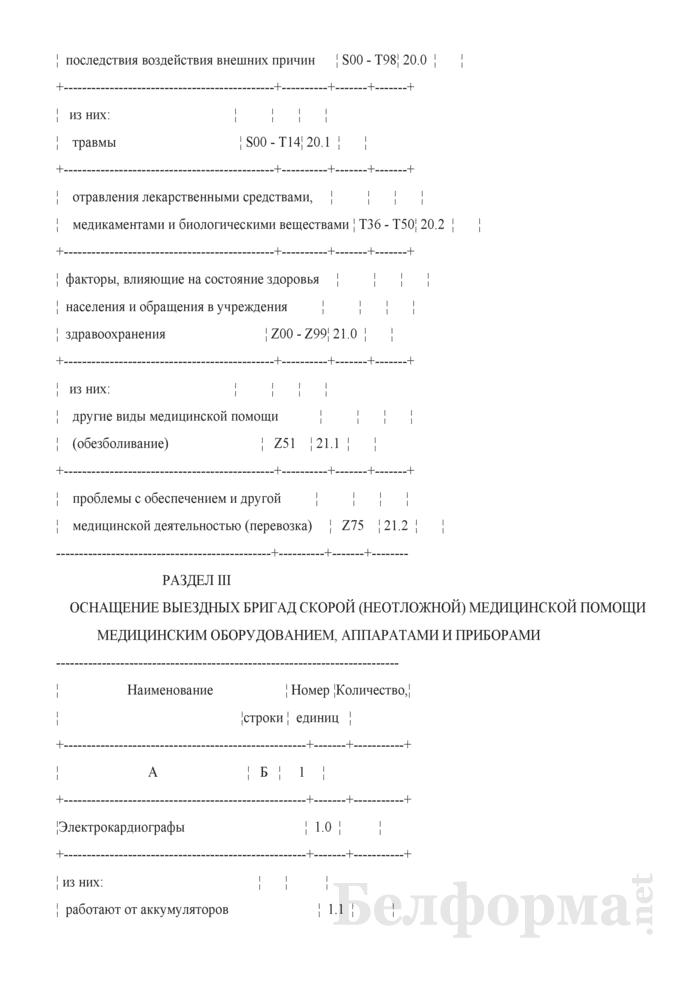Сведения о состоянии службы скорой (неотложной) медицинской помощи Республики Беларусь (квартальная). Страница 8