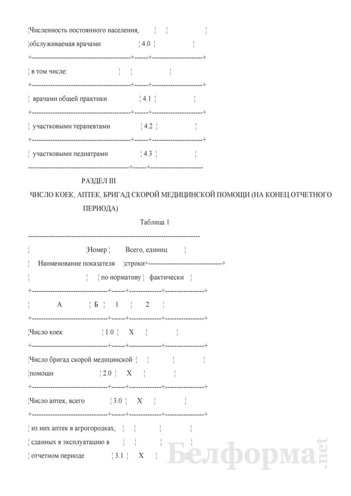 Сведения о внедрении государственных социальных стандартов в области здравоохранения (квартальная). Страница 4