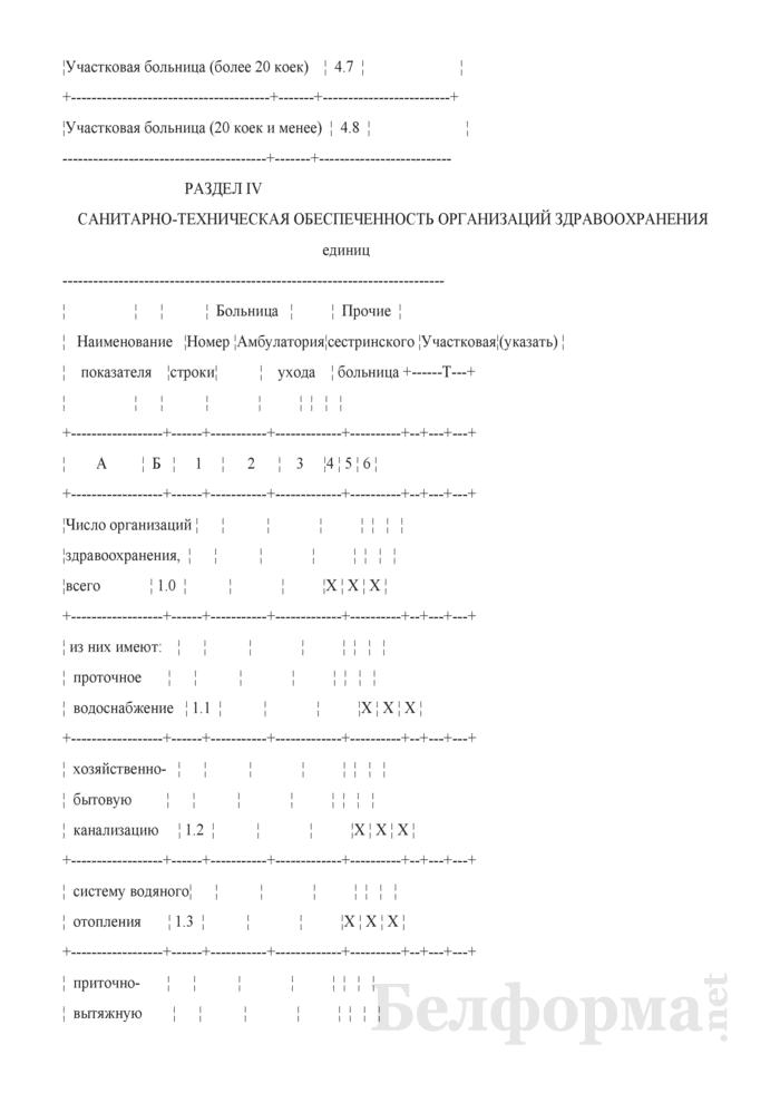 Сведения о внедрении государственных социальных стандартов в области здравоохранения (квартальная). Страница 6