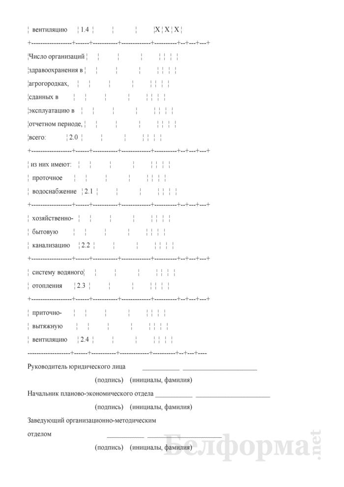 Сведения о внедрении государственных социальных стандартов в области здравоохранения (квартальная). Страница 7
