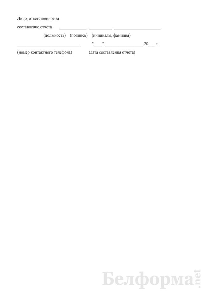Сведения о внедрении государственных социальных стандартов в области здравоохранения (квартальная). Страница 8