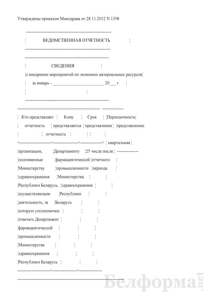 Сведения о внедрении мероприятий по экономии материальных ресурсов (квартальная). Страница 1