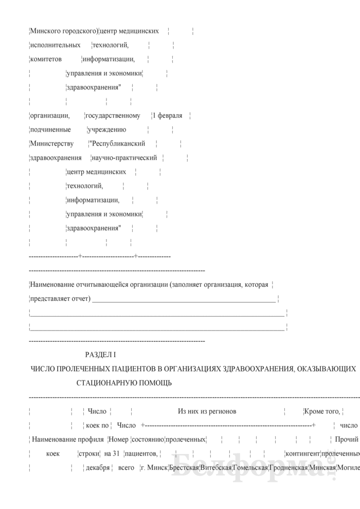 Сведения о выполнении территориальных программ государственных гарантий по обеспечению медицинским обслуживанием граждан в организациях здравоохранения, оказывающих стационарную помощь по профилю оказания (Форма 2-ТПГГ (годовая)). Страница 2