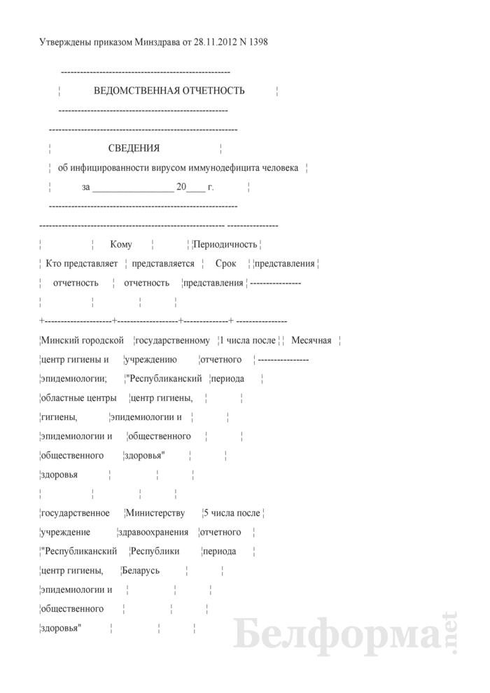 Сведения об инфицированности вирусом иммунодефицита человека (месячная). Страница 1