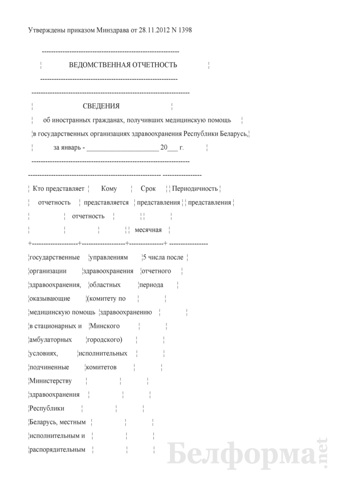 Сведения об иностранных гражданах, получивших медицинскую помощь в государственных организациях здравоохранения Республики Беларусь (месячная). Страница 1