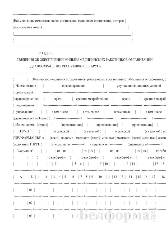 Сведения об обеспечении жильем медицинских и фармацевтических работников организаций здравоохранения Республики Беларусь (годовая). Страница 2