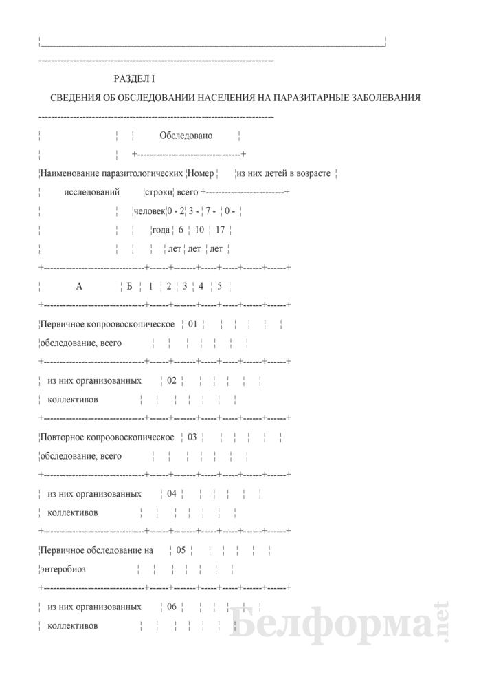 Сведения об обследовании населения на паразитарные заболевания (годовая). Страница 2