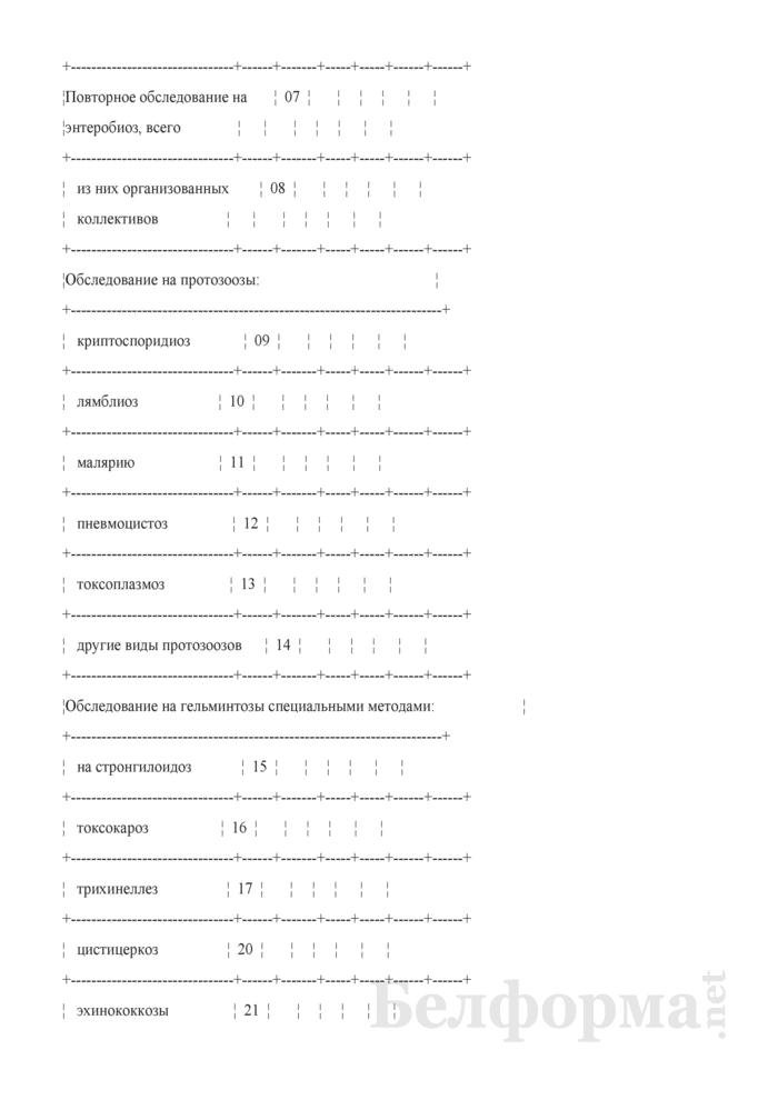 Сведения об обследовании населения на паразитарные заболевания (годовая). Страница 3