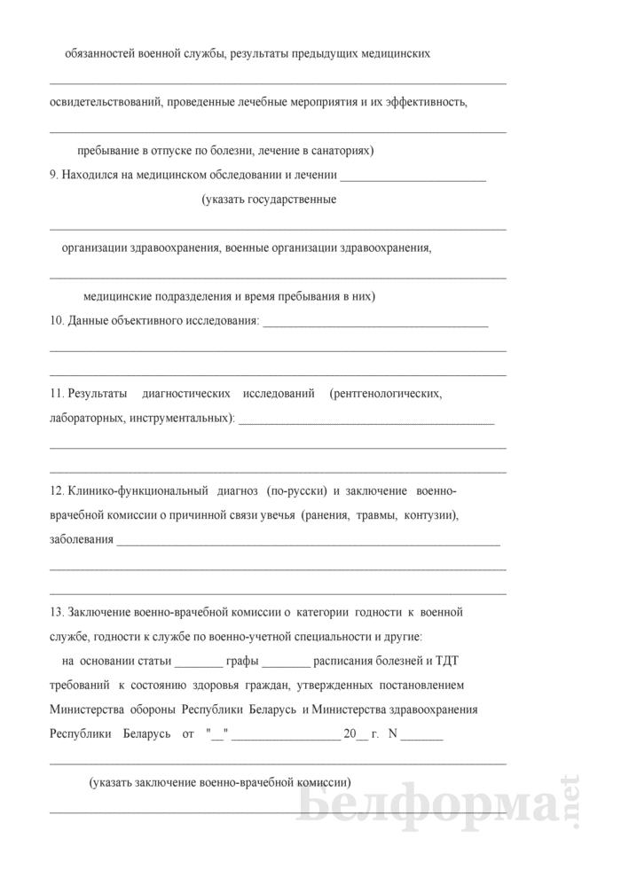 Свидетельство о болезни (при досрочном увольнении со срочной военной службы по состоянию здоровья военнослужащих). Страница 2