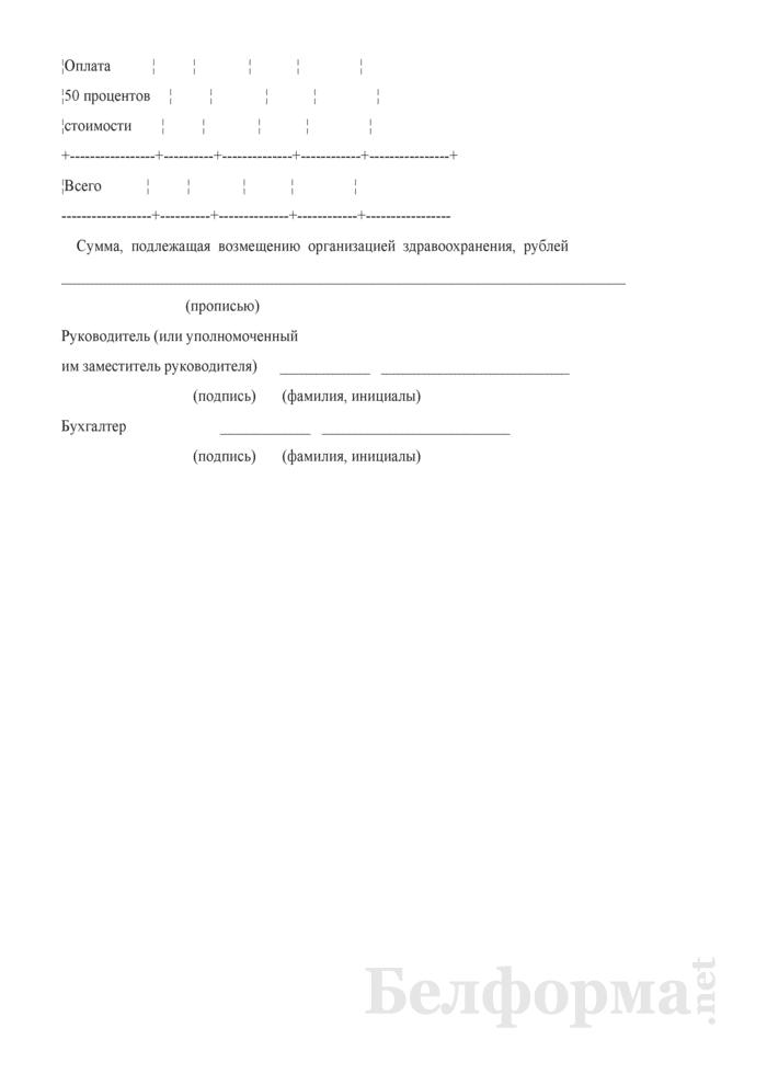 Сводный реестр отрывных корешков на бесплатное и льготное обеспечение граждан, выписанных врачами. Страница 2